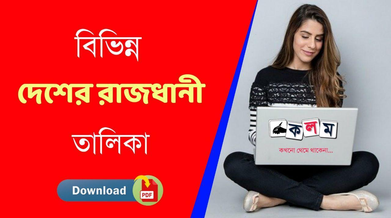বিভিন্ন দেশের রাজধানী তালিকা PDF - List of Capitals of Various Countries PDF in Bengali