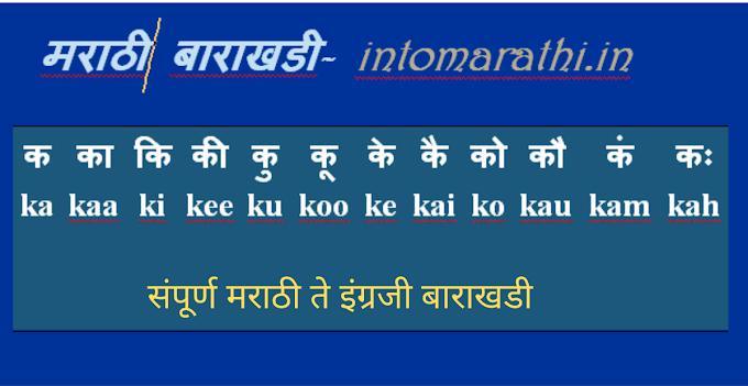 marathi barakhadi- मराठी बाराखडी. barakhadi in Marathi to English, marathi swar-vyanjan, तसेच Alphabets