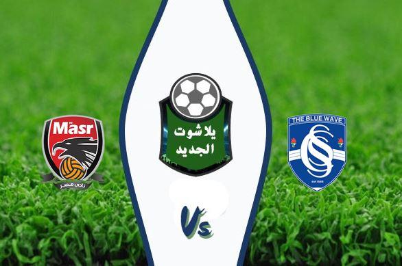 نتيجة مباراة سموحة ونادي مصر اليوم السبت 8-02-2020 الدوري المصري