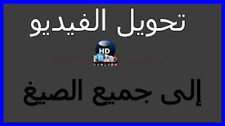 برامج تحويل الفيديو الى جميع الصيغ عربي