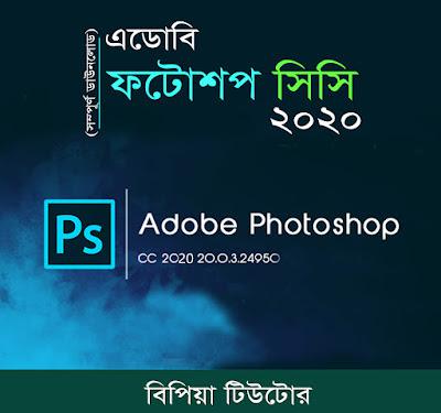 ফটোশপ সিসি ২০২০ ডাউনলোড করুন [Photoshop CC 2020 (Full Version)]