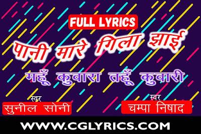 Pani Mare Ghela Jhai Lyrics  Mahun Kunwara Tahun Kunwari Sunil Soni & Champa Nishad