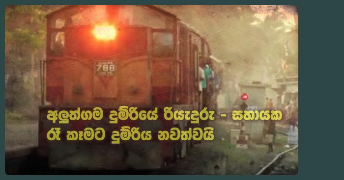 https://www.gossiplankanews.com/2019/10/aluthgama-train-dinner-stop.html