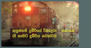Driver and his assistant of Aluthgama train halt train ...  for dinner!