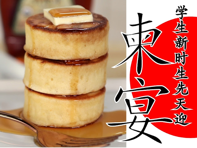 BIOVEGAN PORTUGAL ® A TASTE OF JAPAN: THE JAPANESE PANCAKES AND THE FORBIDDEN PLEASURES