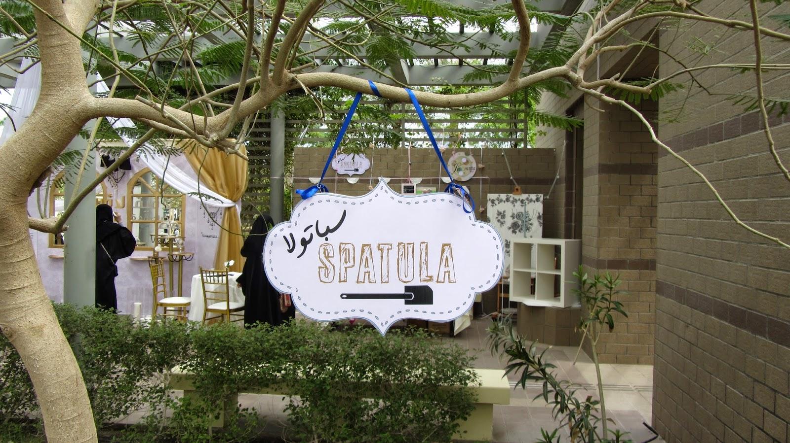 Mathaq: Taste of Art and Food Al-Khobar Saudi Arabia Spatula blog