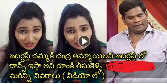 Exclusive :Swathi Naidu fires on Chammak Chandra, Swathi comments on Chandra