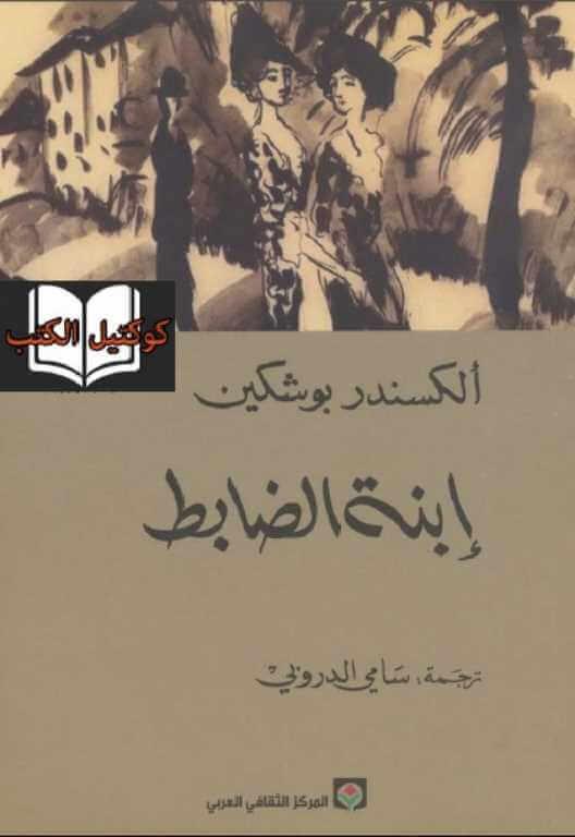 قراءة رواية إبنة الضابط لـ ألكسندر بوشكين pdf - كوكتيل الكتب