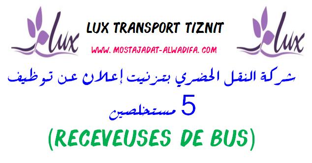 شركة النقل الحضري بتزنيت إعلان عن توظيف 5 مستخلصين (Receveuses De Bus)