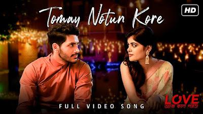 Tomay Notun Kore Song Lyrics - Love Aaj Kal Porshu