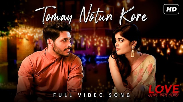 Tomay Notun Kore Pabo Bole Song Lyrics - Love Aaj Kal Porshu