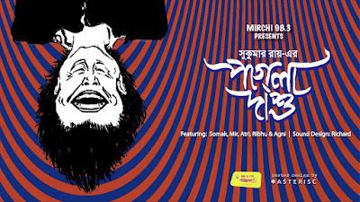 Pagla Dashu | Dashu-r Kirti | Sukumar Ray