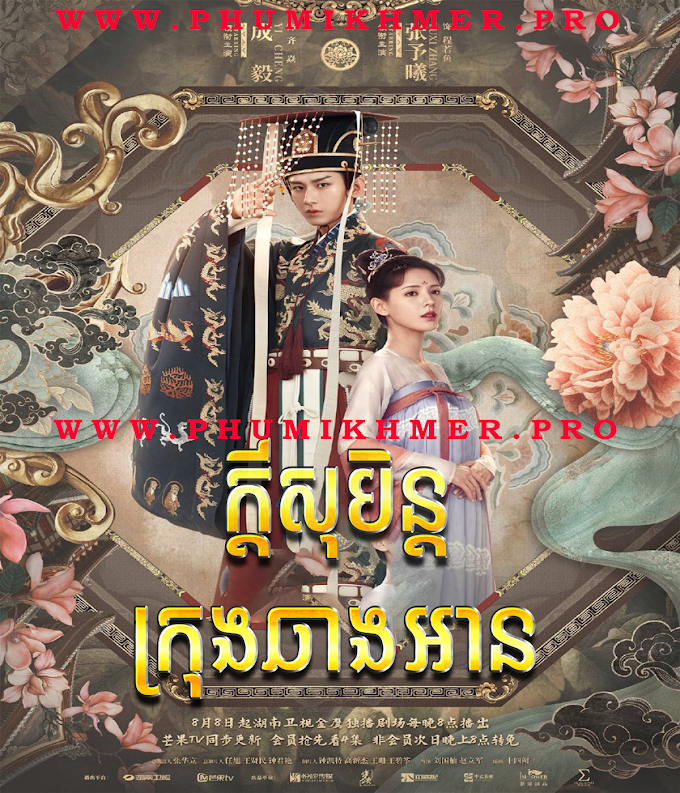 Ch-Kdey Soben Krong Chang An [Ep.40-45]