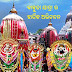 Bahuda Jatra 2016 Live Streaming Without Buffering