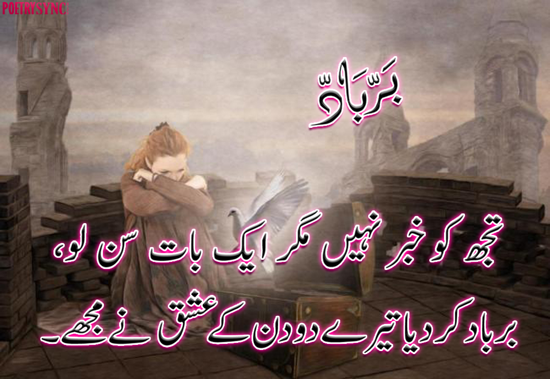 10 two line urdu shayari pictures collection for facebook heart 10 two line urdu shayari pictures collection for facebook heart touching poetry urduhindi thecheapjerseys Choice Image