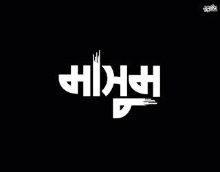 See the best Bengali typography, Bangla Lettering design. font. bangla font. Islamic. bangladesh. bangla logo. মাসুম