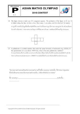 ข้อสอบคณิตศาสตร์ ASMO ป.3 ปี 2016