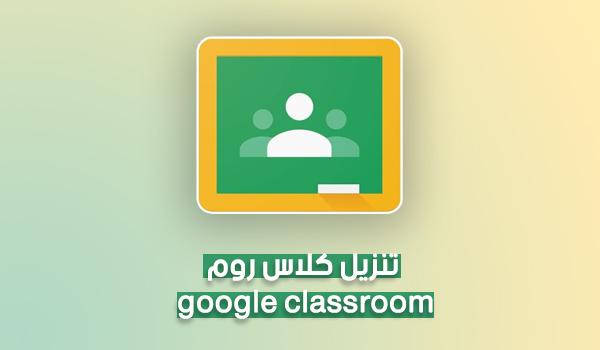 google classroom تحميل