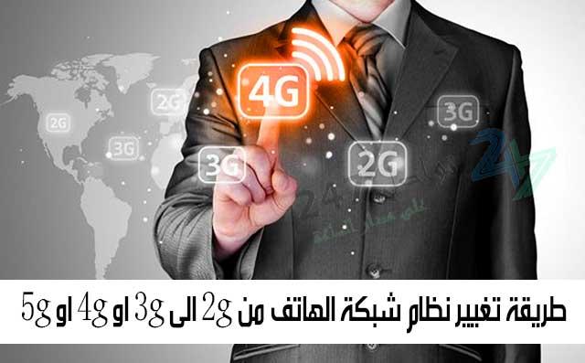 طريقة تغيير نظام شبكة الهاتف من 2g الى 3g او 4g او 5g