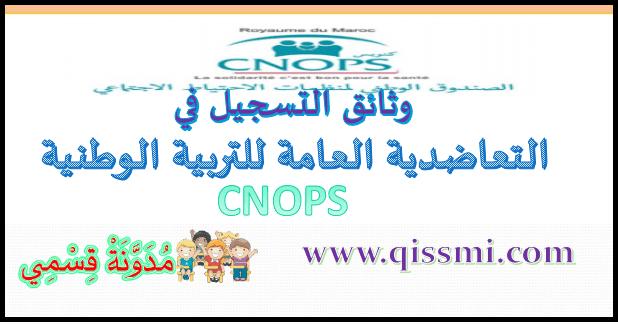 وثائق التسجيل في التعاضدية العامة للتربية الوطنية cnops