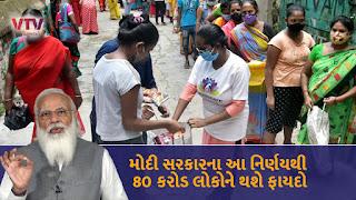 PM GARIB KALYAN ANN YOJANA ||  Decision / Big decision taken in Modi's cabinet will benefit 80 crore people
