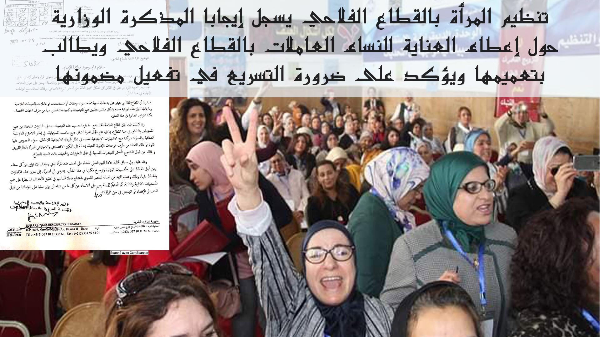 المؤتمر الوطني السادس لتنظيم المرأة بالقطاع الفلاحي