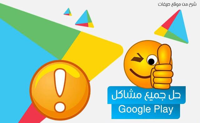 مشكلة متجر جوجل بلاي