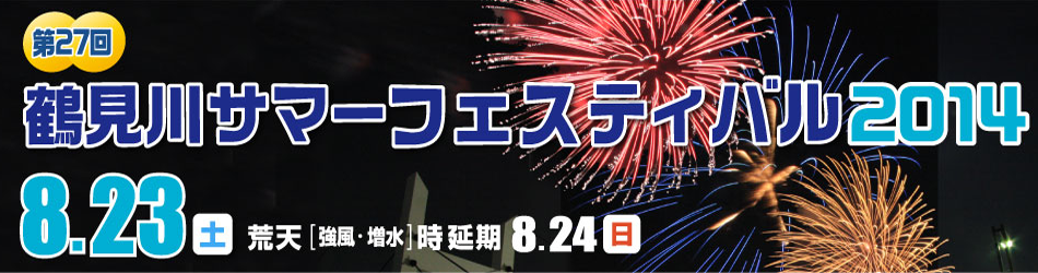 http://tsurumigawa.com/