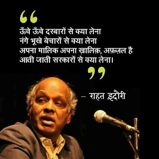 rahat-indori-shayari-on-politics-in-hindi