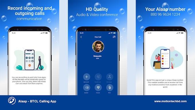 """স্বাধীন ভাবে যতক্ষণ খুশি কথা বলুন """"আলাপ"""" এ - Alaap - BTCL Calling App"""
