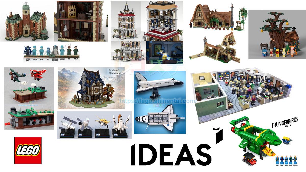 クマのプーさんと中世の鍛冶屋が製品化決定!2019年第2回LEGOアイデア製品化検討レビュー進出全デザイン