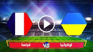 مشاهدة مباراة اوكرانيا وفرنسا بث مباشر بتاريخ 04-09-2021 تصفيات كأس العالم 2022