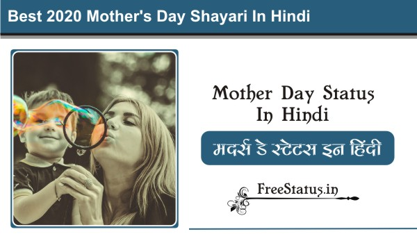 Mother Day Status In Hindi » Best 2020 Mother's Day Shayari In Hindi