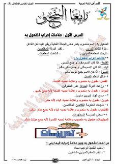 مذكرة لغة عربية للصف الخامس الابتدائى الترم الثانى للاستاذ انور احمد