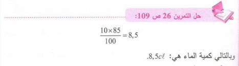 حل تمرين 26 صفحة 109 رياضيات للسنة الأولى متوسط الجيل الثاني