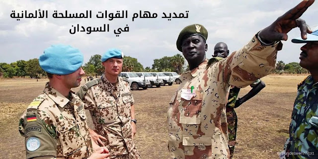 تمديد مهام القوات المسلحة الألمانية في السودان