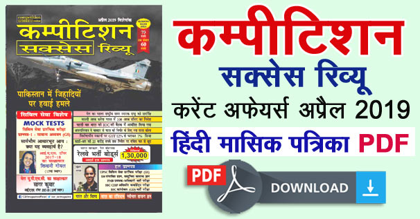 Competition Success Review Hindi PDF
