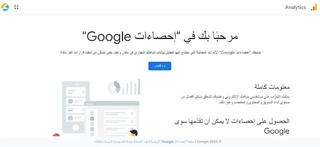 تابع زيارات مدونتك الحقيقيه عن طريق ربط Google analytics بمدونتك   دوره بلوجر 2020