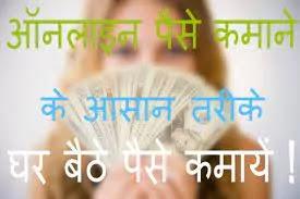 गांव में पैसे कमाने के तरीके