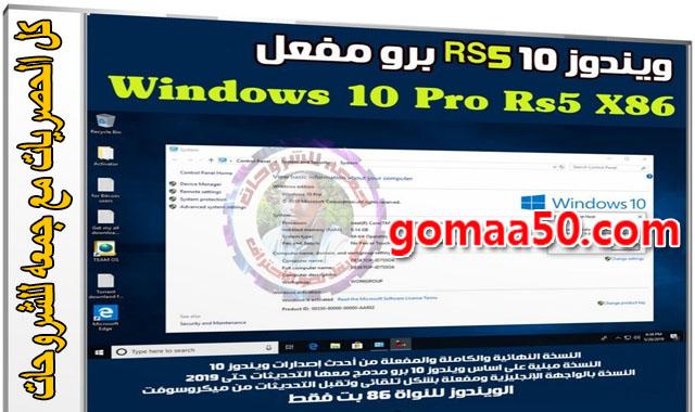 ويندوز-10-RS5-برو-مفعل-Windows-10-Pro-Rs5-X86-مايو-2019