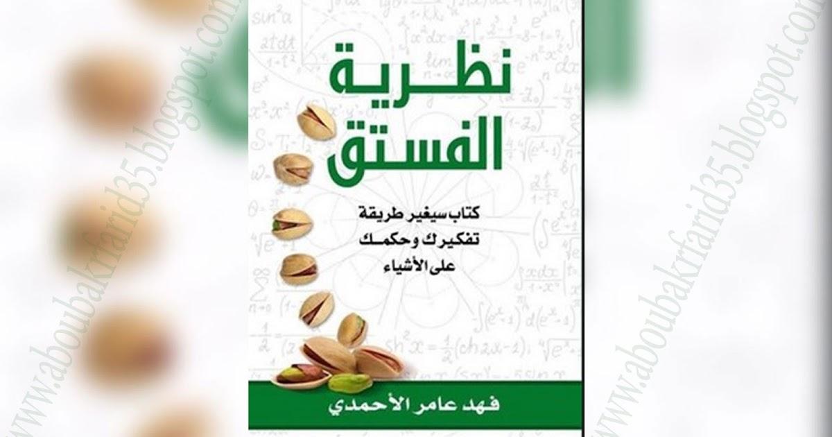 تحميل كتاب ذاكرة ملك pdf مجانا