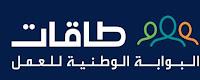 السعودية | رابط وظائف طاقات taqat.sa