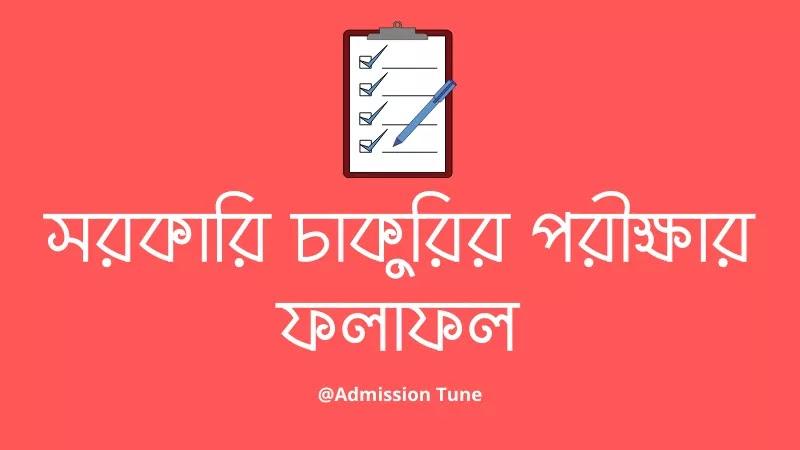 DSHE-Exam-Result-2021