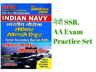 indian-navy-ssr-practice-book