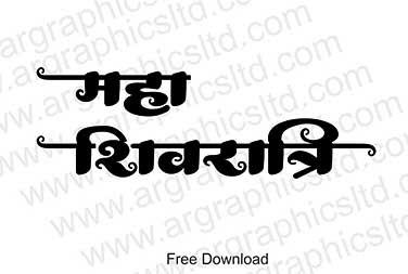 mahashivratri_calligraphy_in_hindi,Mahashivratri_Calligraphy_&_Clipart