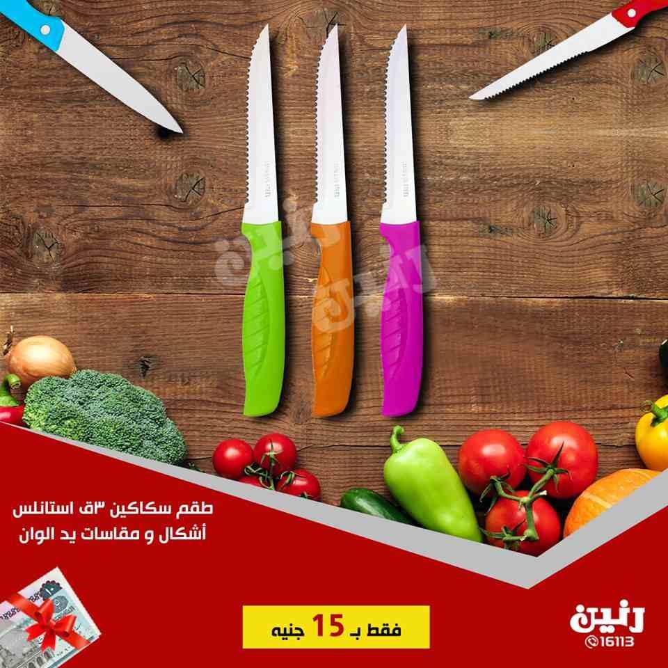 عروض رنين الاحد 9 سبتمبر 2018 مهرجان ال 15 جنيه ادوات منزلية