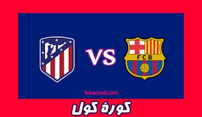 موعد مباراة برشلونة واتلتيكو مدريد اليوم، برشلونة,برشلونة واتلتيكو مدريد,مباراة برشلونة واتلتيكو مدريد,اتلتيكو مدريد,أتلتيكو مدريد,مباراة برشلونة,موعد مباراة برشلونة اليوم,القنوات الناقلة,مباراة برشلونة اليوم,مباراة اليوم,برشلونة وأتلتيكو مدريد,الدوري الاسباني,الدوري الإسباني,ريال مدريد