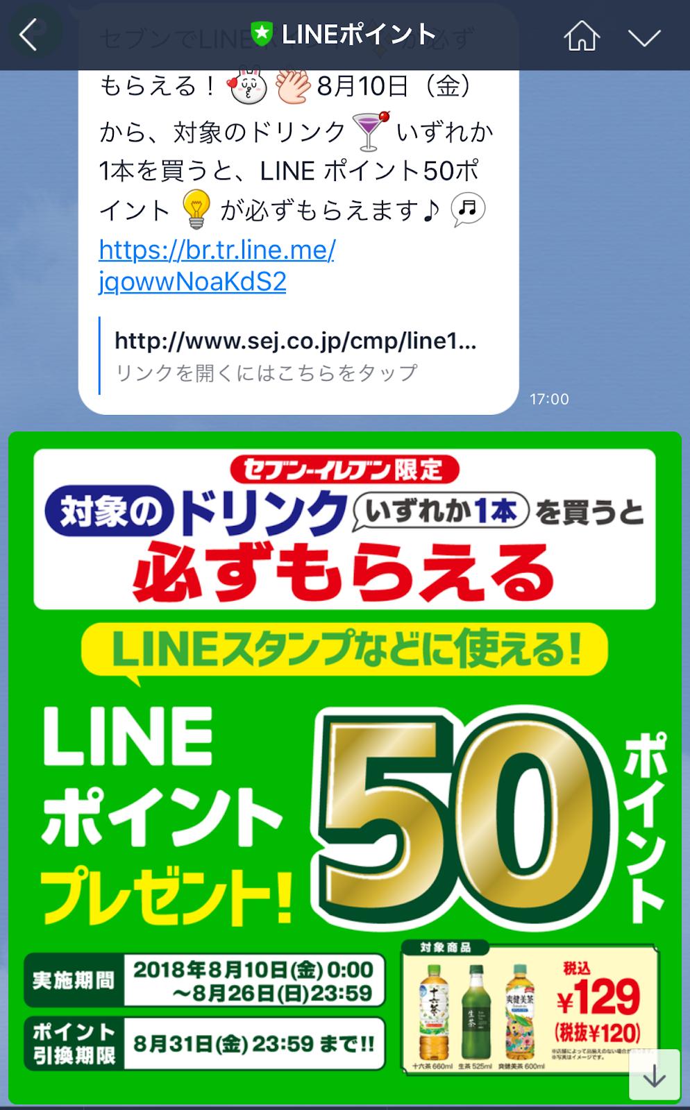 Line ポイント キャンペーン セブンイレブン