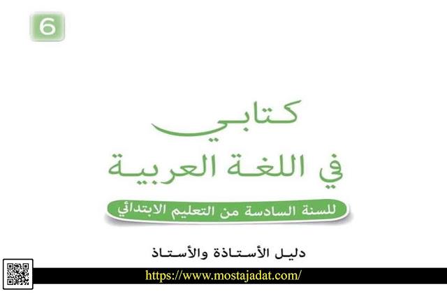 دليل الأستاذة والأستاذ: كتابي في اللغة العربية للسنة السادسة من التعليم الابتدائي (2020)