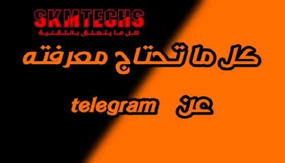 كل ما تحتاج معرفته عن Telegram بديل WhatsApp